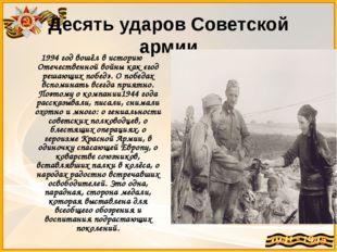 Десять ударов Советской армии 1994 год вошёл в историю Отечественной войны ка