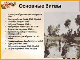 Основные битвы Киевская оборонительная операция 1941 Ленинградская битва 1941