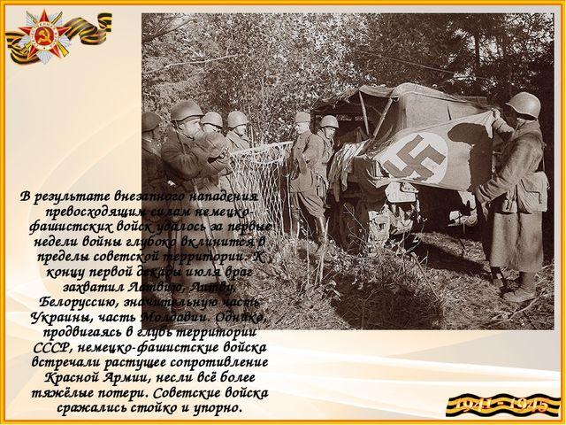 В результате внезапного нападения превосходящим силам немецко-фашистских войс...
