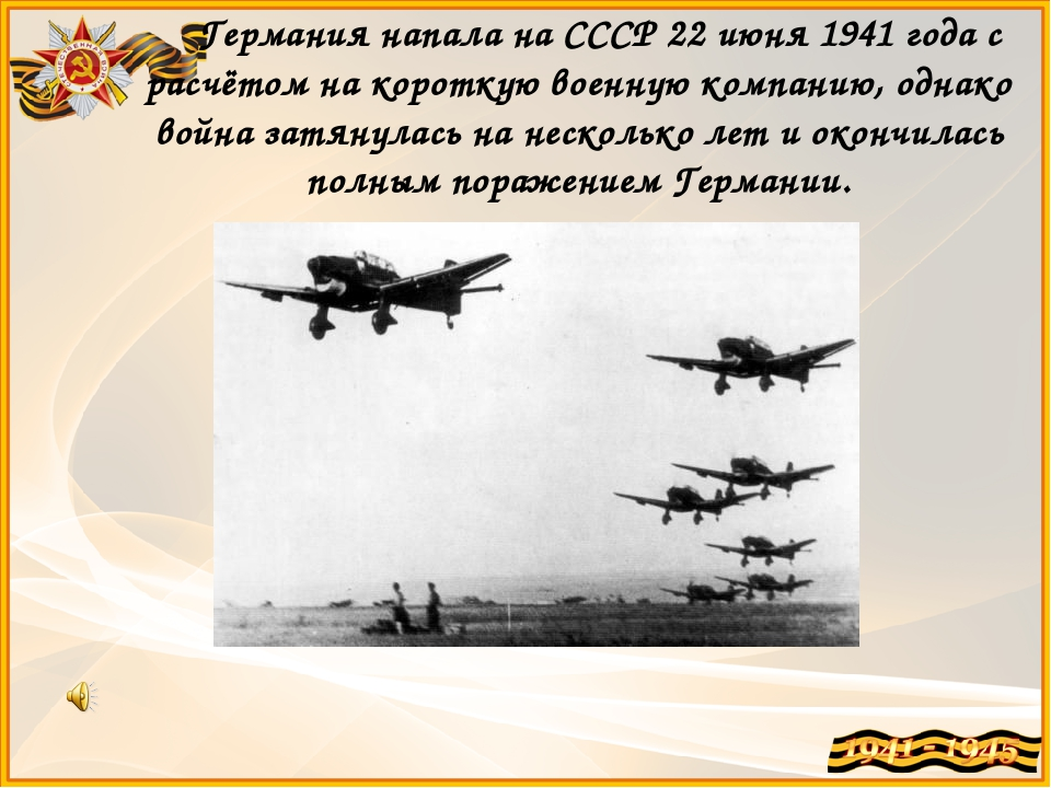 Германия напала на СССР 22 июня 1941 года с расчётом на короткую военную ком...