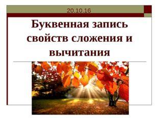 Буквенная запись свойств сложения и вычитания 20.10.16
