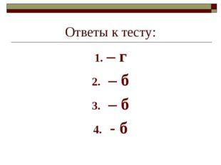 Ответы к тесту: – г – б – б - б