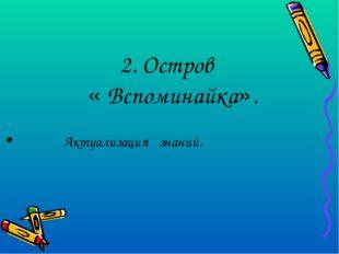 Актуализация знаний. 2. Остров « Вспоминайка».