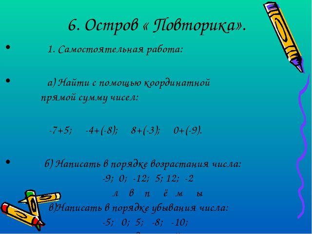 6. Остров « Повторика». 1. Самостоятельная работа: а) Найти с помощью координ...