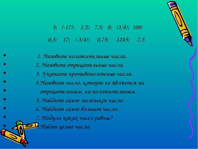 5; !-17!; 1/2; 7,5; 0; !3/4!; 100; 0,5; 17; !-3/4!; 0,75; -1245; -7,5 1. Назо...