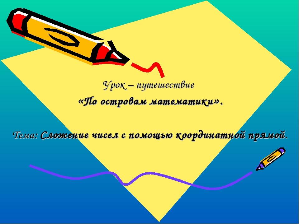 Урок – путешествие «По островам математики». Тема: Сложение чисел с помощью...