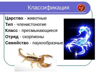 Царство - животные Тип - членистоногие Класс - пресмыкающиеся Отряд - скорпио