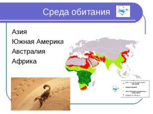 Азия Южная Америка Австралия Африка Среда обитания