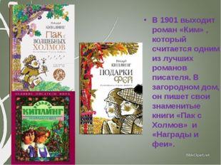 В 1901 выходит роман «Ким» , который считается одним из лучших романов писате