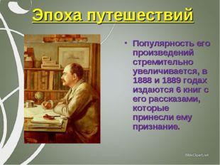 Популярность его произведений стремительно увеличивается, в 1888 и 1889 годах