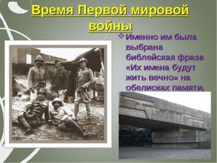 Время Первой мировой войны Именно им была выбрана библейская фраза «Их имена