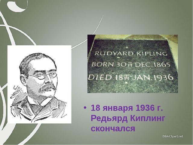18 января 1936 г. Редьярд Киплинг скончался