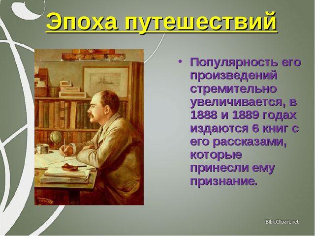 Популярность его произведений стремительно увеличивается, в 1888 и 1889 годах...