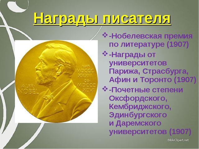 Награды писателя -Нобелевская премия по литературе (1907) -Награды от универс...