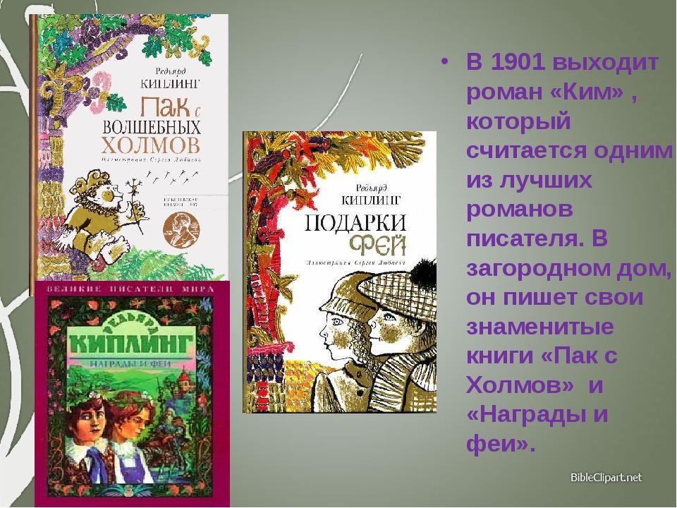 В 1901 выходит роман «Ким» , который считается одним из лучших романов писате...