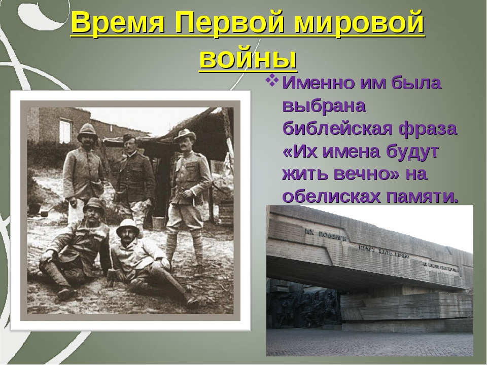 Время Первой мировой войны Именно им была выбрана библейская фраза «Их имена...