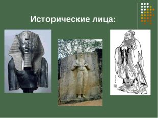 Исторические лица: