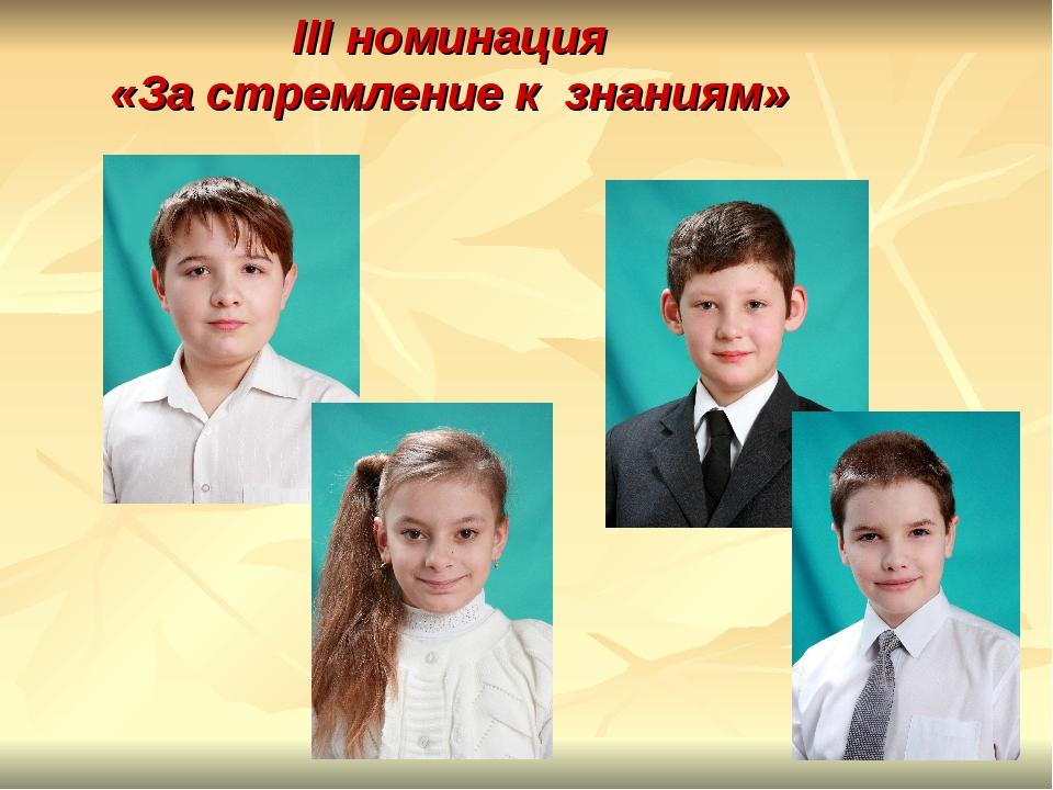 III номинация «За стремление к знаниям»
