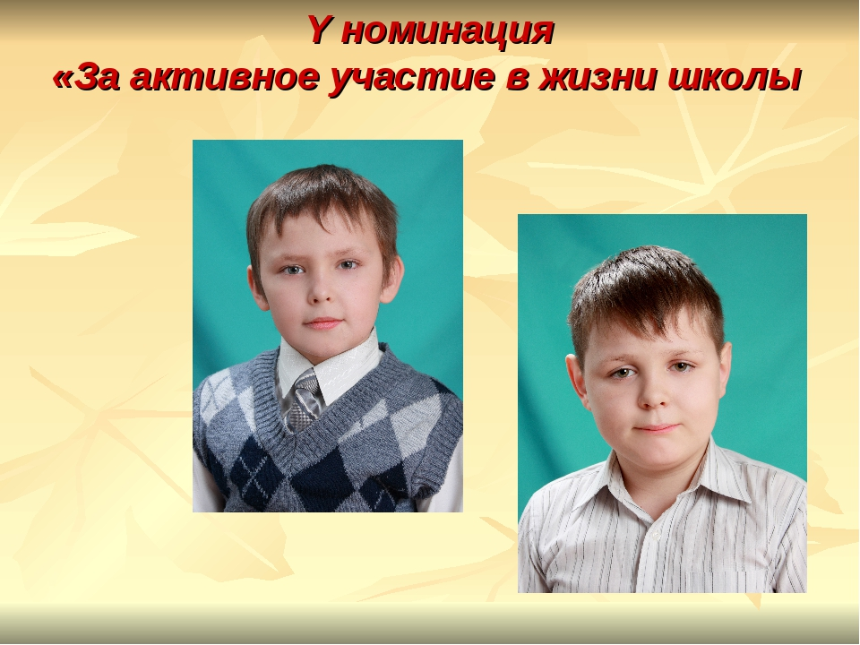 Y номинация «За активное участие в жизни школы