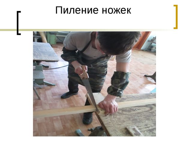 Пиление ножек