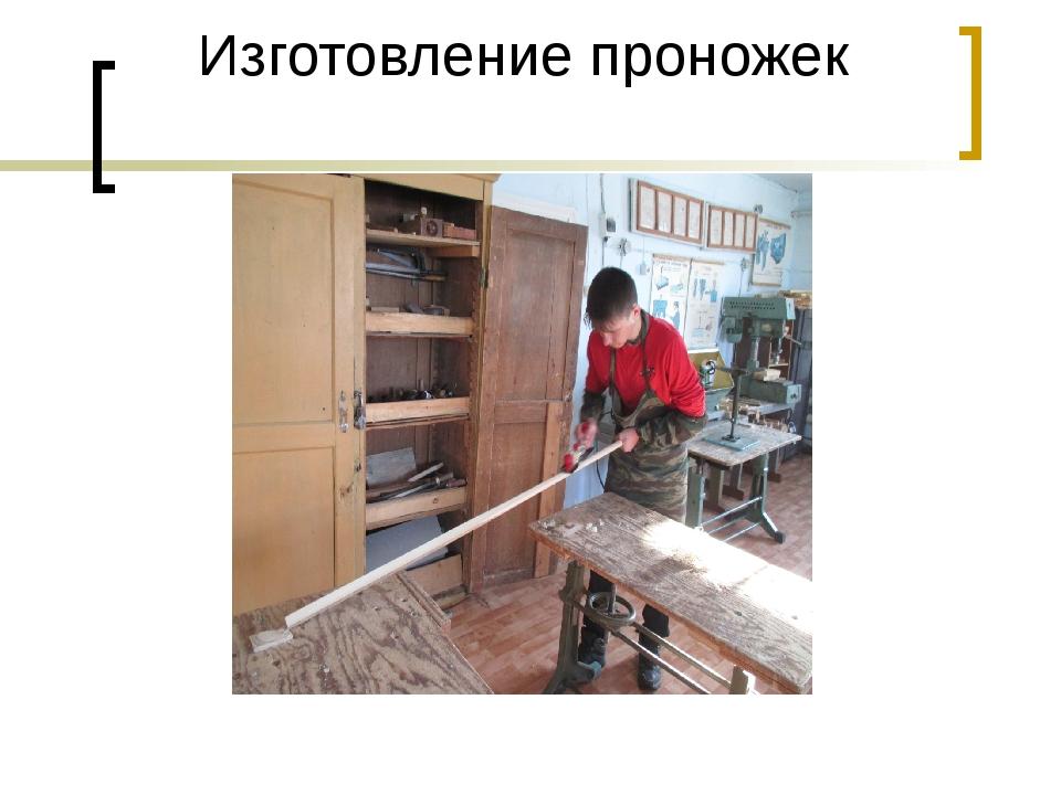 Изготовление проножек