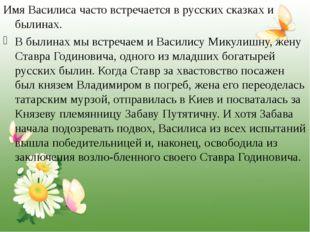 Имя Василиса часто встречается в русских сказках и былинах. В былинах мы вст