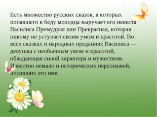 Есть множество русских сказок, в которых попавшего в беду молодца выручает ег