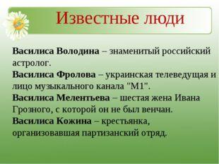 Известные люди Василиса Володина– знаменитый российский астролог. Василиса Ф