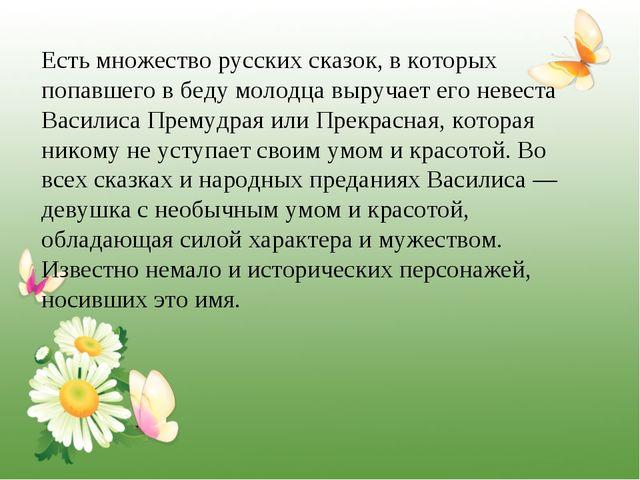Есть множество русских сказок, в которых попавшего в беду молодца выручает ег...