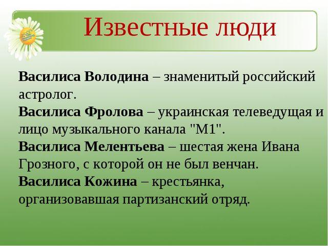 Известные люди Василиса Володина– знаменитый российский астролог. Василиса Ф...