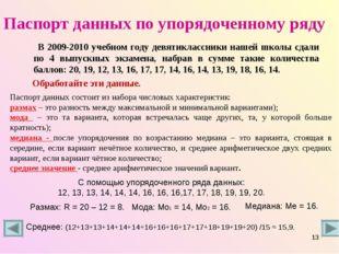 Паспорт данных по упорядоченному ряду В 2009-2010 учебном году девятиклассник