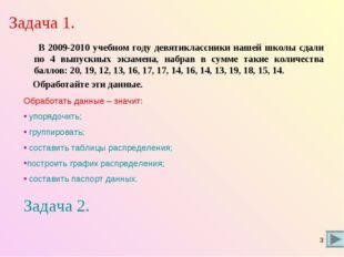 Задача 1. В 2009-2010 учебном году девятиклассники нашей школы сдали по 4 вып