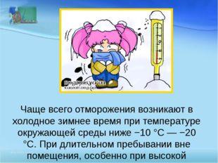 Чаще всего отморожения возникают в холодное зимнее время при температуре окру