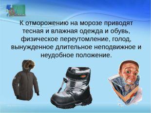 К отморожению на морозе приводят тесная и влажная одежда и обувь, физическое