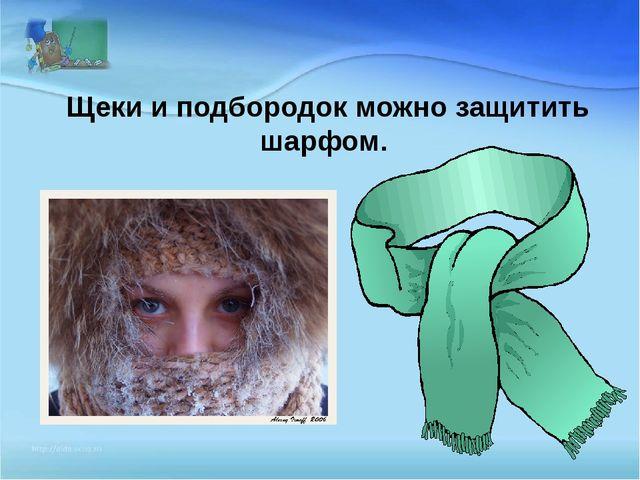 Щеки и подбородок можно защитить шарфом.