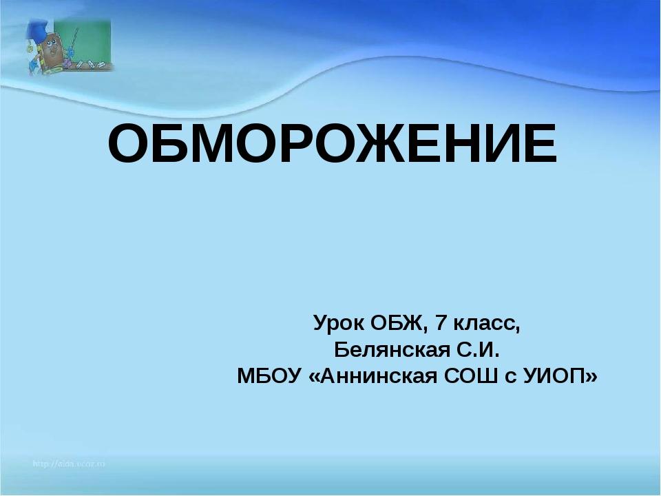 ОБМОРОЖЕНИЕ Урок ОБЖ, 7 класс, Белянская С.И. МБОУ «Аннинская СОШ с УИОП»