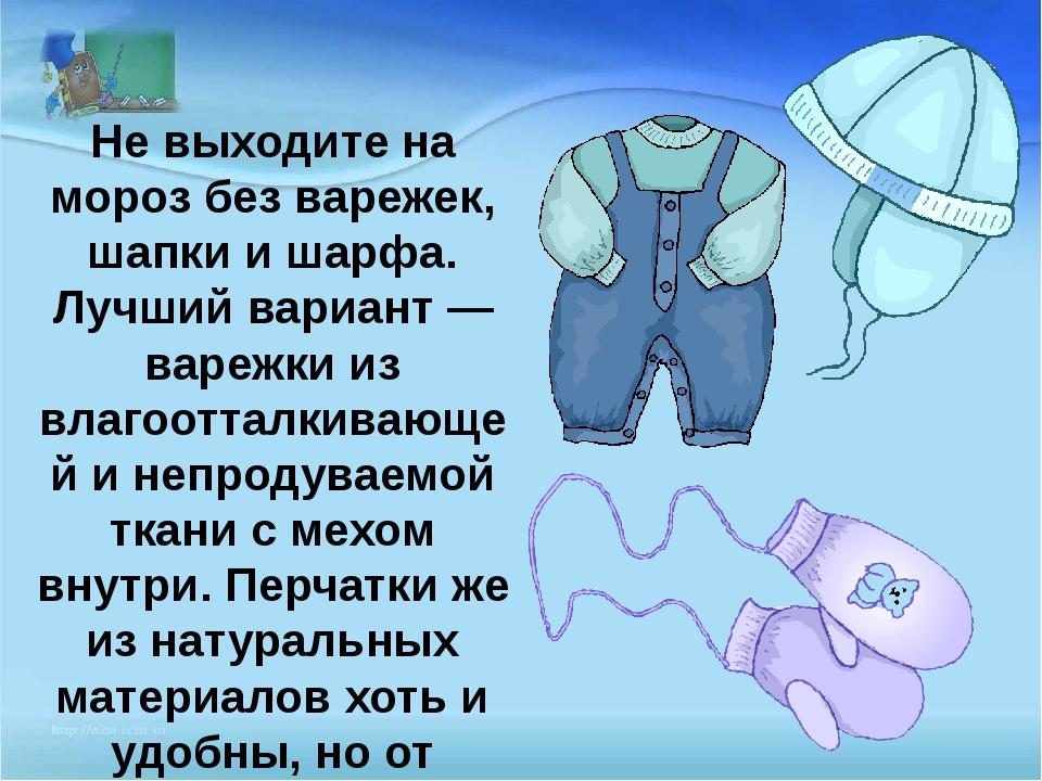Не выходите на мороз без варежек, шапки и шарфа. Лучший вариант — варежки из...