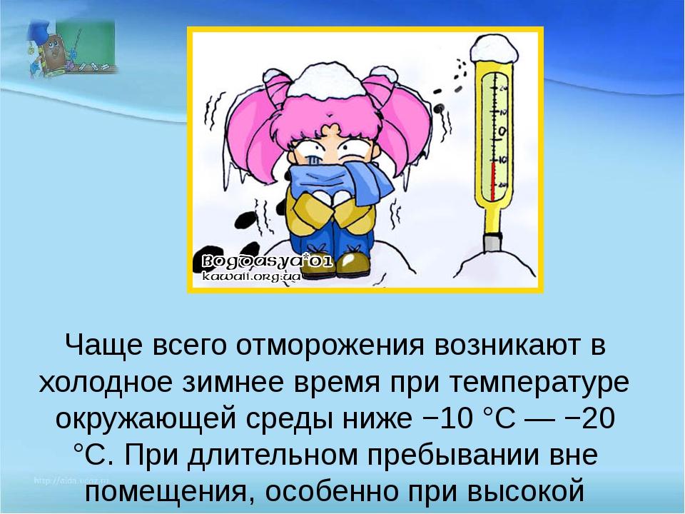 Чаще всего отморожения возникают в холодное зимнее время при температуре окру...