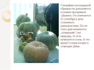 Специфика календарной обрядности дополняется осенним праздником -Дервиза. Он