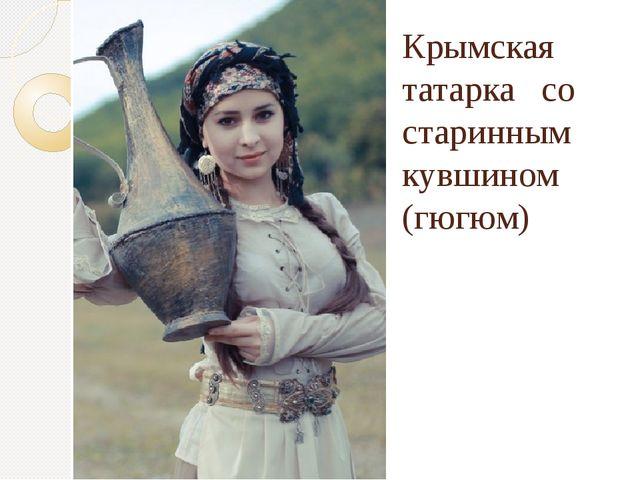 Крымская татарка со старинным кувшином (гюгюм)