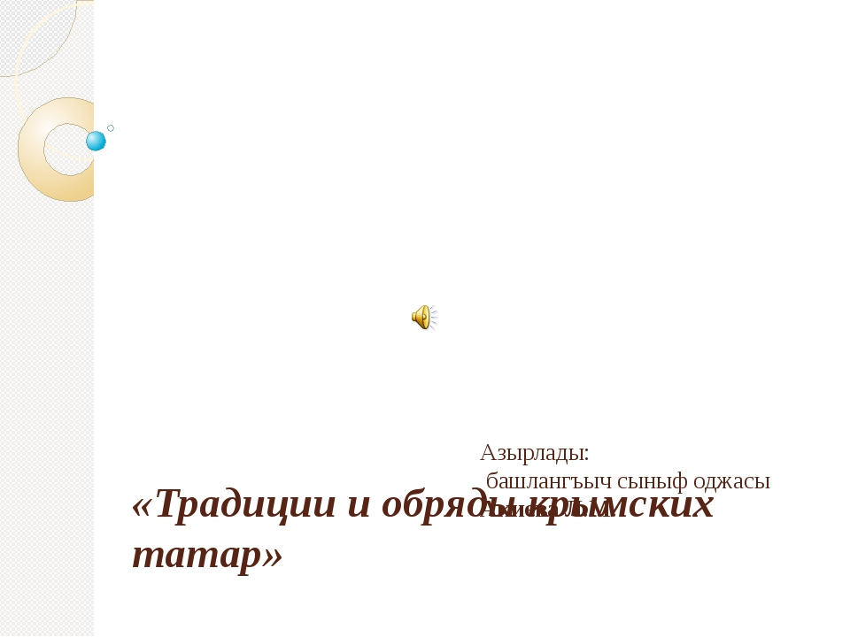 «Традиции и обряды крымских татар» Азырлады: башлангъыч сыныф оджасы Акиева...