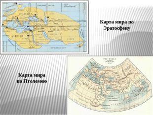 Карта мира по Эратосфену Карта мира по Птолемею