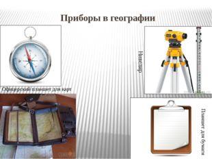 Приборы в географии Офицерский планшет для карт Планшет для бумаги Нивелир