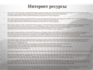 Интернет ресурсы https://yandex.ru/images/search?img_url=http%3A%2F%2Frpp.nas