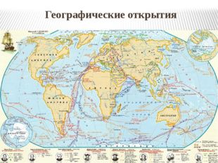Географические открытия
