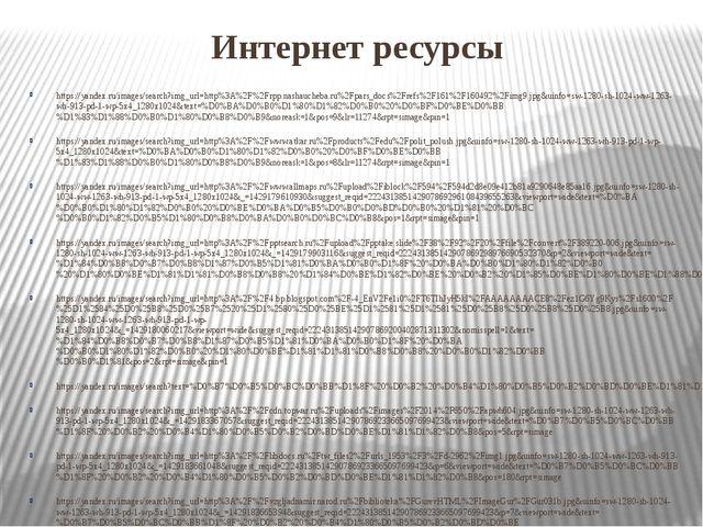 Интернет ресурсы https://yandex.ru/images/search?img_url=http%3A%2F%2Frpp.nas...