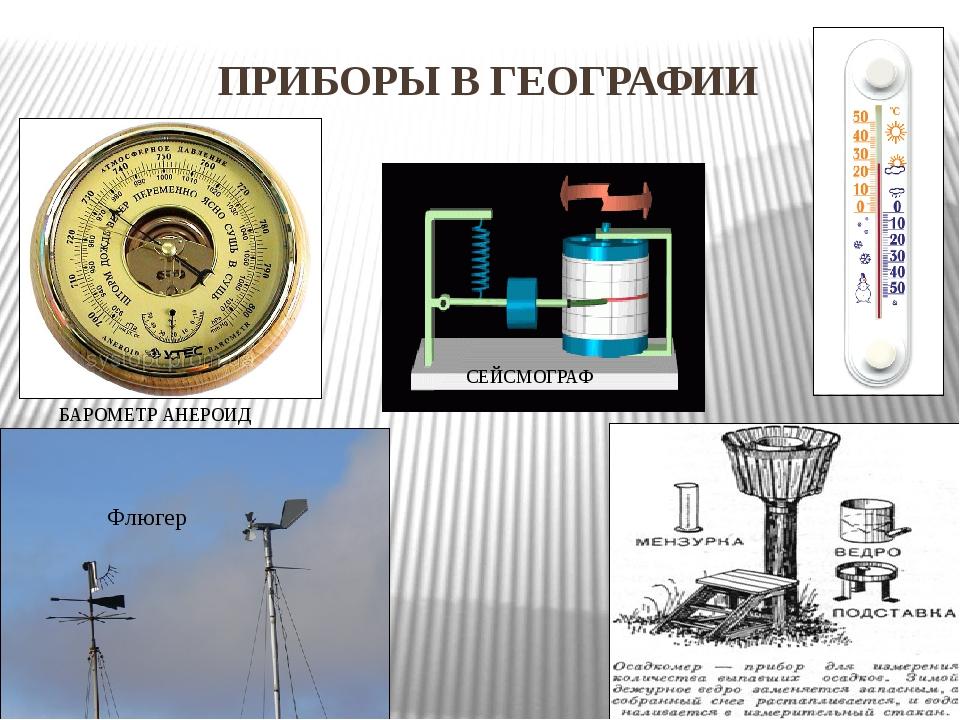 ПРИБОРЫ В ГЕОГРАФИИ СЕЙСМОГРАФ БАРОМЕТР АНЕРОИД Флюгер