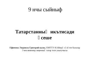 9 нчы сыйныф Татарстанның икътисади үсеше Ефимова Людмила Григорий кызы, КМТТ