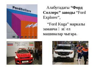 "Алабугадагы ""Форд Соллерс"" заводы ""Ford Explorer"", ""Ford Kuga"" маркалы заман"