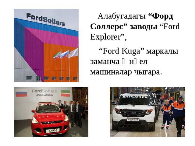 "Алабугадагы ""Форд Соллерс"" заводы ""Ford Explorer"", ""Ford Kuga"" маркалы заман..."